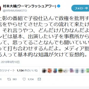 ウーマン村本さん「どんだけバカなんだよ」「メディア批判する人って基本的な知識が欠けて妄想的」 池上彰さんの番組の「プロ子供」問題で
