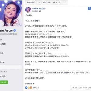 """「もう家族や関係スタッフの方々に取材をするのは辞めて頂けないでしょうか…」 安室奈美恵さんの""""お願い""""にファンから悲しみと怒りの声"""