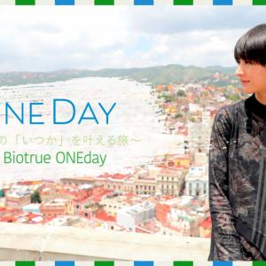シシド・カフカが生まれ故郷メキシコでスカパラとライブ披露! ドキュメンタリー番組『ONE DAY~わたしの「いつか」を叶える旅~』
