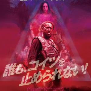 狂ったニコラス・ケイジが狂ったカルト集団をブッ潰す! 『マンディ 地獄のロード・ウォリアー』日本公開