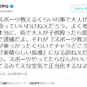 「スポーツ教えるくらいの事で大人が子供殴っていいわけねえだろう」武井壮さんがスポーツ指導の暴力問題でツイート