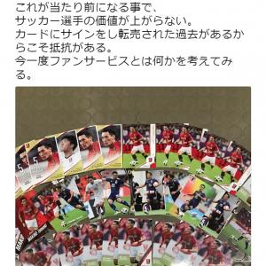 「ファンサービスとは何か」 浦和レッズ・槙野智章選手が度を越したファンの要求に苦言