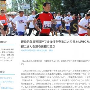 建設的な批判精神で多様性を守ることで日本は強くなる-後藤健二さんを巡る世相に思う(阪口直人の「心にかける橋」)