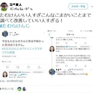 「たむらのカルビ丼は不味かった!」Twitter上のクレームにたむらけんじさん誠実対応