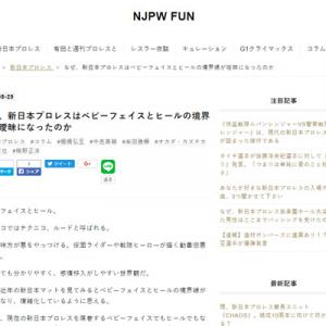 なぜ、新日本プロレスはベビーフェイスとヒールの境界線が曖昧になったのか(NJPW FUN)