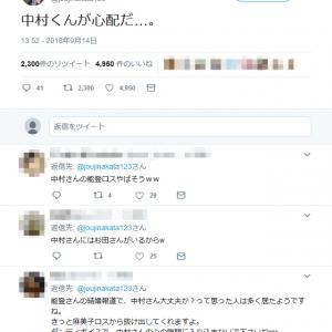 能登麻美子さんの結婚報告に声優や漫画家から祝福相次ぐ 中田譲治さん「中村くんが心配だ…」