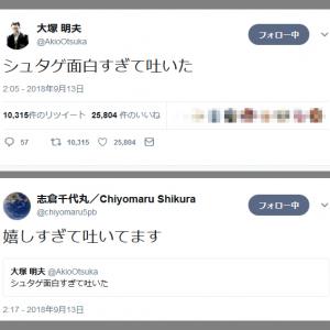 声優・大塚明夫さん「シュタゲ面白すぎて吐いた」 企画原案の志倉千代丸さん「嬉しすぎて吐いてます」