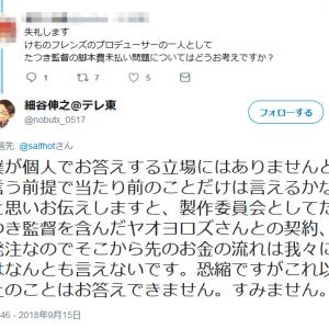 「けものフレンズ」テレ東・細谷伸之プロデューサーが脚本報酬・印税問題に返答ツイート 一方でたつき監督にも批判の声が