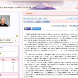 また始まる? 中国の宗教弾圧(日々是好日日記)