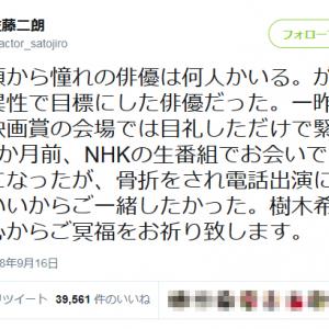 樹木希林さんの訃報に佐藤二朗さん「唯一、異性で目標にした俳優だった」石田ゆり子さん「尊敬と感謝しかありません」