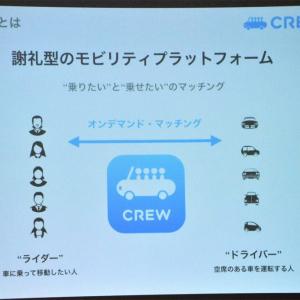 """""""乗りたい""""と""""乗せたい""""をつなげる相乗りアプリ『CREW』への期待と課題 実際に利用してみて思ったこと"""