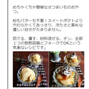 粉もバターも不要! レンジのみで作るおやつ『プリンスイートポテト』 山本ゆりさんのTwitterレシピが手軽すぎる