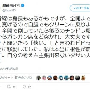 麒麟・田村さん 新幹線で席を倒してブチギレられる……座席マナーとはなんなのか再考する