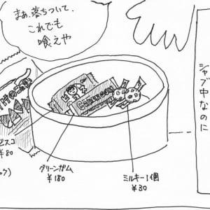 実録漫画! 激ヤバ裏社会~突然逮捕されたら(13)「驚きの大逆転劇つうかマジか!」の巻