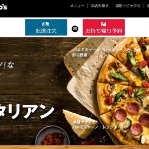 ドミノ・ピザがまたやった! Lサイズピザが半額になるクーポン番号がコチラです(9/22~9/30)