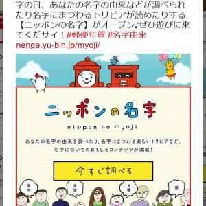 アナタの名字にはどんな由来があって全国に何人くらいいる? 『郵便年賀.jp』のサイトに「ニッポンの名字」オープン!