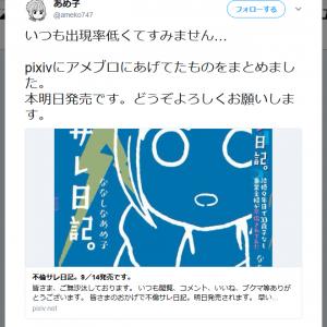 ネットで大反響となった実録ノンフィクション漫画「不倫サレ日記」発売! 「続きのようなもの」も開始