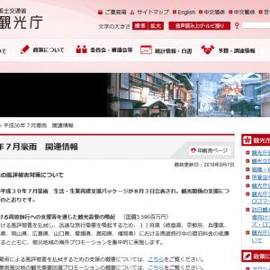 「ふっこう周遊割」を使って旅行し被災地を応援しよう! 西日本豪雨復興キャンペーン