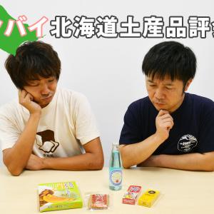 『ジンギスカンキャラメル』『ビールキャラメル』など……ヤバイ北海道土産品評会を開催してみた!