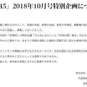 杉田議員擁護の『新潮45』に新潮社社長がコメント 「何も言ってないに等しい」「火にガソリン」とさらなる火種に