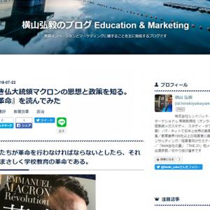 若き仏大統領マクロンの思想と政策を知る。『革命』を読んでみた(横山弘毅のブログ Education & Marketing)