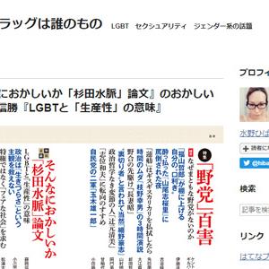 新潮45『そんなにおかしいか「杉田水脈」論文』のおかしいところ ①藤岡信勝『LGBTと「生産性」の意味』(レインボーフラッグは誰のもの)