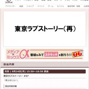 赤名リカは今観ると「ただのアタマのイカレた女」? 一世を風靡したトレンディドラマ「東京ラブストーリー」の再放送で