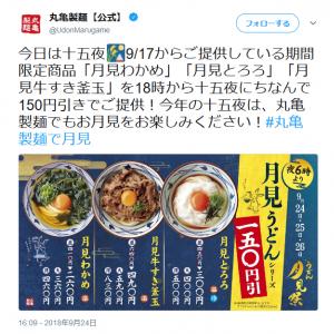 「今年の十五夜は、丸亀製麺でもお月見をお楽しみください!」 9月24日からの3日間「月見メニュー」が18時から150円引き