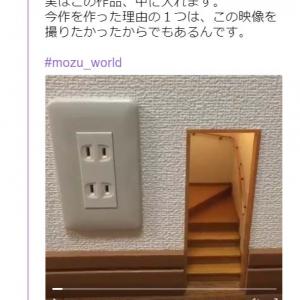 ミニチュア作家さんの『小人の階段』動画がTwitterで反響「我が家の階段にそっくりすぎ」「アリエッティ住んでそう」