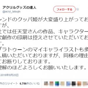 「クッパ姫」トレンドでアクリルグッズ専門店が注意喚起! 任天堂作品二次創作の議論が巻き起こる