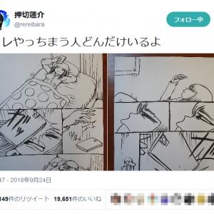 押切蓮介先生「コレやっちまう人どんだけいるよ」 寝ながらスマホ時のあるある画像ツイートに反響