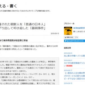 警察署に保護された朝鮮人を「普通の日本人」たちが引きずり出して叩き殺した「藤岡事件」(読む・考える・書く)