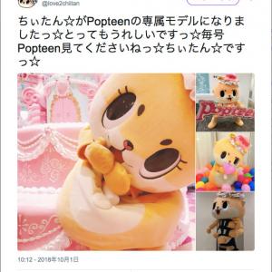 人気カワウソの「ちぃたん☆」が『Popteen』専属モデルに! 「どんな服着るの?」「ティーンじゃないのに!」