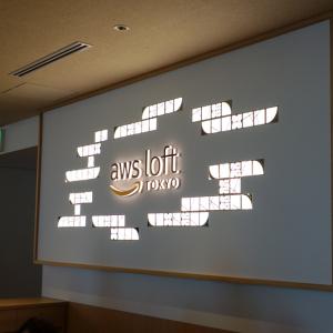 """本日オープン 『Amazon Web Service』ユーザーの交流スペース""""AWS Loft Tokyo""""とAmazon新オフィスを見学してきました"""