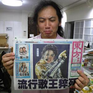 マイケル・ジャクソンの死! 香港メディアは連日の報道