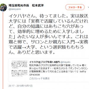松本武洋・和光市長「イケハヤ氏とかはあちゅう氏みたいなアクセスとかサロンで稼ぐネット芸人」「真に受けてはいけません」