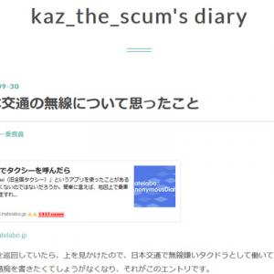 日本交通の無線について思ったこと(kaz_the_scum's diary)