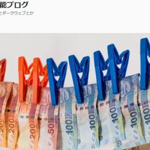 Zaifの仮想通貨不正流出で見えてきた「正しいお金の洗い方」(無能ブログ)