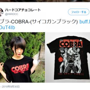 パロディTシャツで「ポプテピピック」の大川ぶくぶ先生が謝罪 「コブラ」の作者は「これが俺の答えだ!」とコアチョコのTシャツを紹介