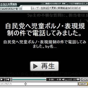 児童ポルノに関して政党に電話突撃した『ニコニコ動画』が大人気