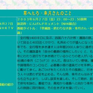 12年間「お遍路さん」として逃亡し、NHKに出演して逮捕された男の記録(遊歩の広場)