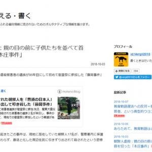 寄稿依頼「朝鮮人虐殺:親の目の前に子供たちを並べて首を切った「本庄事件」(読む・考える・書く)