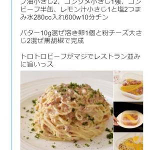 レンジのみで調理! Twitterレシピ『コンビーフのレモンカルボナーラ』が超絶簡単すぎる