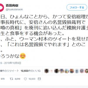 ウーマン村本大輔さんが「極右クソハゲの作り話作家」などツイート 百田尚樹さん「(名誉毀損で)やろうかな」