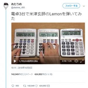 「電卓3台で米津玄師のLemonを弾いてみた」動画ツイートに「昔のニコニコみたい」「暇を持て余した神々の遊び」哀愁の声も