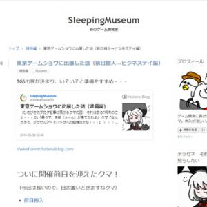 東京ゲームショウに出展した話(前日搬入→ビジネスデイ編)(SleepingMuseum)