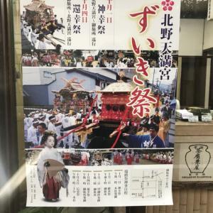 京都の秋の風物詩・伝統のずいき祭りに行ってみた!