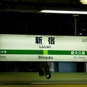 「男性と女性を専用車両で分けるべき」「そもそも満員電車が悪い」 新宿駅痴漢線路内逃走事件でさまざまな不満噴出