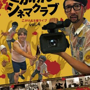 『カメラを止めるな!』上田慎一郎監督によるネタバレトークライブも!? 映画ファン注目の『こがけんシネマクラブ』