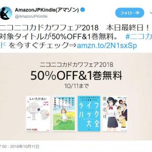 本日最終日! 対象タイトルが50%オフ&1巻無料の『Amazon』Kindle「ニコニコカドカワフェア2018」